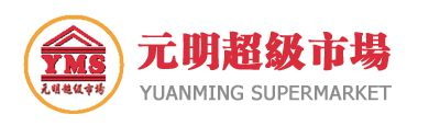 Yuan Ming Supermarket Flyers & Weekly Ads