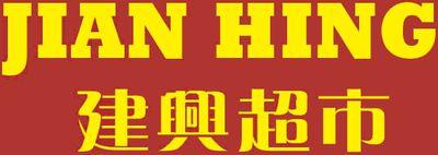 Jian Hing Supermarket Flyers & Weekly Ads