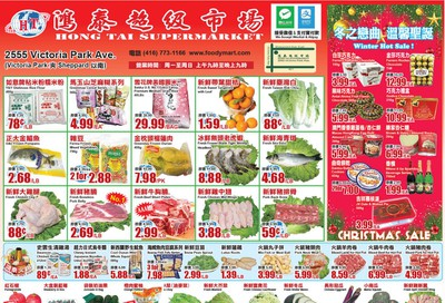Hong Tai Supermarket Flyer December 13 to 19