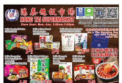 Hong Tai Supermarket Flyer October 23 to 29