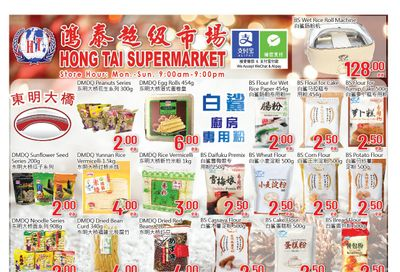 Hong Tai Supermarket Flyer February 26 to March 4