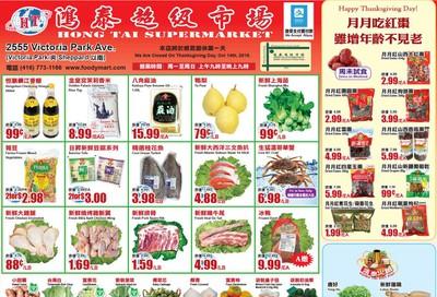 Hong Tai Supermarket Flyer October 11 to 17