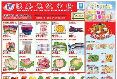 Hong Tai Supermarket Flyer February 21 to 27