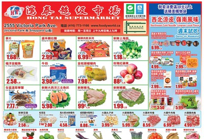 Hong Tai Supermarket Flyer March 6 to 12