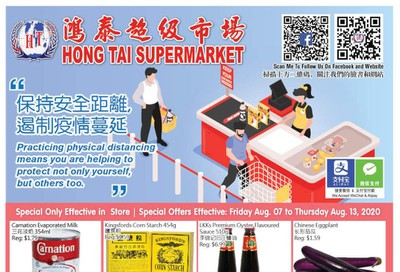 Hong Tai Supermarket Flyer August 7 to 13