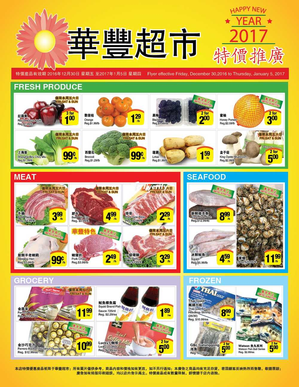 oriental food mart flyers