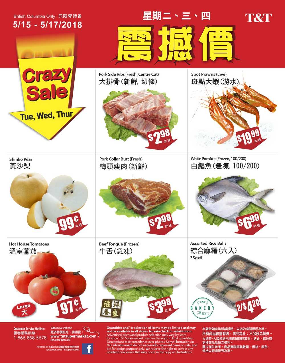 T&T Supermarket BC Crazy Sale Flyer May 15 to 17 Canada